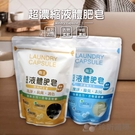 【珍昕】超濃縮液體肥皂 2款可選(無患子/小蘇打)(1顆約10g,共35顆入)洗衣球/洗衣膠囊/凝膠球