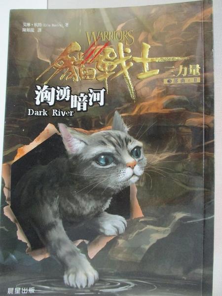 【書寶二手書T6/一般小說_AFX】貓戰士3部曲之II-洶湧暗河_陳順龍, 艾琳杭特