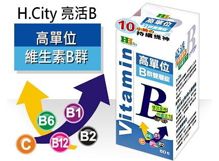 【夢想城】保健館 H.City 亮活B 高單位B群雙層錠 60顆/盒