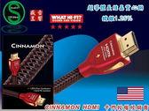 盛昱音響-美國 AudioQuest CINNAMON HDMI 1.5米【鍍銀1.25% 4Kx2K 3D+ARC+HEC】 現貨24H快速到貨