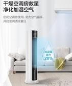 空調扇制冷器小空調冷風機家用迷你水空調冷風電風扇制冷機 YYJ 免運快出