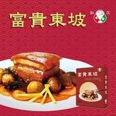 飯友.富貴東坡(禮盒)﹍愛食網