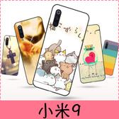 【萌萌噠】Xiaomi 小米9 (6.39吋)  彩繪工藝 小清新個性可愛卡通 全包磨砂防摔軟殼 手機殼 手機套