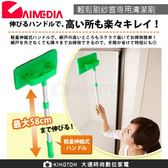 【AIMEDIA艾美迪雅】輕鬆刷紗窗專用清潔刷  高處都能輕鬆打掃乾淨