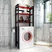 馬桶置物架 馬桶置物架滾筒洗衣機置物架陽臺衛生間多功能儲物架浴室收納落地-凡屋