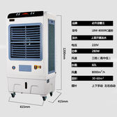 水冷扇 涼霸王空調扇工業冷風機家用移動制冷風扇商用水冷空調大冷機JD 220v 寶貝計畫