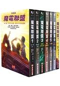 魔電聯盟套書(全套7冊)