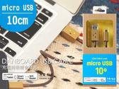 cheero 阿楞 發光線 micro USB 充電傳輸線 10cm 快充線 充電線 原廠保固一年