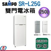 【新莊信源】250公升〞 SAMPO聲寶雙門冰箱《SR-L25G》
