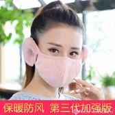 耳罩冬季護耳口罩耳罩二合一騎行防寒保暖帶耳朵的口罩連耳口罩女 潮人女鞋