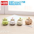 【日貨Tomica小汽車 角落生物系列】Norns 日本多美san-x白熊炸豬排企鵝貓咪 玩具車