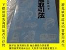 二手書博民逛書店國際取引法罕見日文書 內有一點點筆記Y259459
