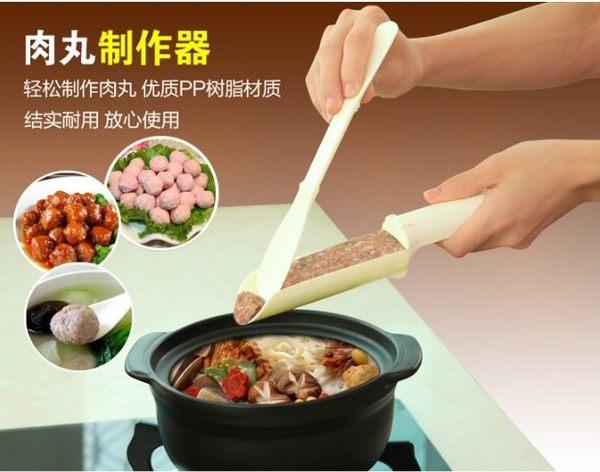 [協貿國際]  丸子製作器加工勺廚房用品肉餡製作器 (5個價)