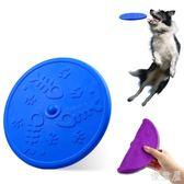 寵物耐咬飛盤邊牧牧羊犬金毛玩具狗狗訓練用品 JL1327『優童屋』