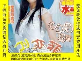 二手書博民逛書店時代影視罕見2005年14期 劉亦菲霍建華Y117715 出版2005