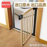 BABYSAFE樓梯護欄兒童安全門欄實木寶寶防護欄嬰兒廚房圍欄柵欄門  (橙子精品)
