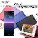【愛瘋潮】索尼 SONY Xperia 10 2代 冰晶系列 隱藏式磁扣側掀皮套 保護套 手機殼