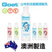 澳洲 Goat 山羊奶洗髮精/潤髮乳 300ml 原味/檸檬/麥盧卡蜂蜜 三款可選【PQ 美妝】