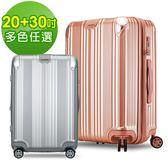 Bogazy 懷夢舊廊 20+30吋可加大行李箱