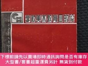 二手書博民逛書店學校美術教育目的論【罕見,1994年1版1印】Y17225 王大根 著 湖南美術出版社