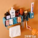 牙刷架 衛生間放電動牙刷牙膏置物架漱口杯子牙缸壁掛吸壁式免打孔套裝 智慧 618狂歡