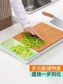 多功能菜板整竹切菜板家用寶寶輔食水果塑料案板套裝組合砧板貝芙莉