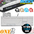 [ PC PARTY ] 創傑 Ducky  ONE2 PBT White 108鍵 紅軸 茶軸 青軸 黑軸 機械式鍵盤