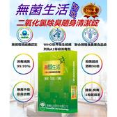 無菌生活二氧化氯錠-10入