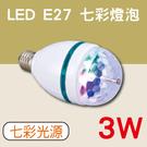 3W LED燈泡 七彩燈泡 彩色燈泡 8X15公分 E27接頭 全電壓 【奇亮科技】含稅