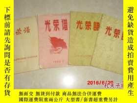 二手書博民逛書店罕見光榮譜【1961.4,1962.9,1963.4,1964.