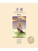 二手書博民逛書店《浮標:家在海上 BUOY, home  at sea》 R2Y ISBN:9575837045