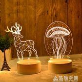 3d立體小夜燈網紅抖音插電創意夢幻led臥室床頭臺燈浪漫生日禮物 造物空間