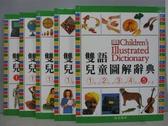 【書寶二手書T8/語言學習_PJS】雙語兒童圖解辭典_1~5冊合售