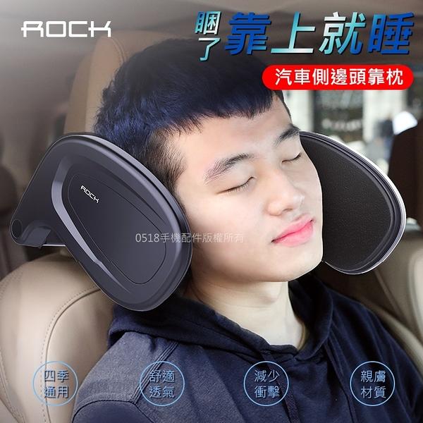ROCK 汽車用側邊頭靠枕 側靠枕 頭部支撐 車用頸枕 休息枕