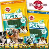 【培菓平價寵物網】寶路》牙齒牙齦雙效X型潔牙骨小型犬|中大型犬/包
