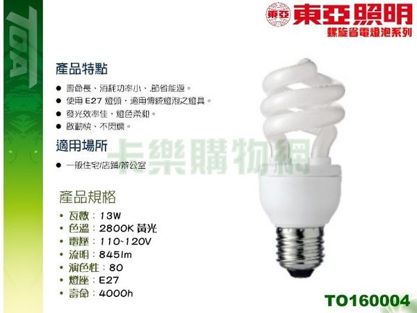 TOA東亞 EFS13L-G3 13W 2800K 黃光 120V E27 麗晶 螺旋省電燈泡 TO160004