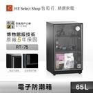 【收藏家】 防潮箱 65L 5年保固 吸濕 乾燥 電子防潮箱 台灣公司貨