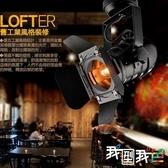 工業風LOFT復古美式攝影投射燈殼 聚光4葉片吸頂帕燈支架 店面酒吧餐廳pub居酒屋(不含光源)
