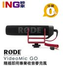 【24期0利率】RODE Video Mic GO 指向性麥克風 正成公司貨 超心型收音 相機單眼