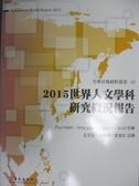 【書寶二手書T1/社會_IIZ】2015世界人文學科研究概況報告_Poul Holm