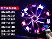 汽車裝飾跑馬輪轂燈
