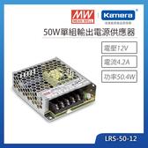 明緯 50W單組輸出電源供應器(LRS-50-12)