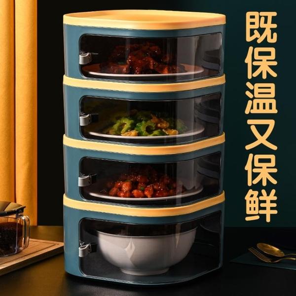 飯菜保溫菜罩多層家用時尚廚房保溫神器餐桌罩防塵飯桌蓋菜罩新款 青木鋪子