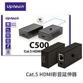 Uptech 登昌恆 C500 Cat.5 HDMI影音延伸器