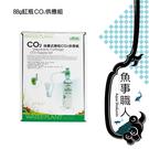 ISTA 伊士達【88g鋼瓶CO2供應組】魚事職人