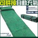 可拼接帶枕式自動充氣睡墊充氣床墊充氣墊防潮地墊露營墊野餐墊沙灘墊寶寶爬行墊露營另售帳篷