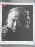 【書寶二手書T7/藝術_HLY】樂在學習-劇場園丁聶光炎_古碧玲