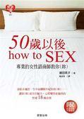 50歲以後how to SEX