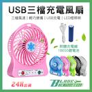【刀鋒】USB充電三檔強力雪花迷你風扇 便攜風扇 電扇 送18650電池和MICRO充電線
