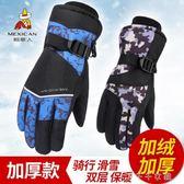 男女士冬季保暖加厚防風防水防寒棉摩托騎行車冬天滑雪手套 千千女鞋
